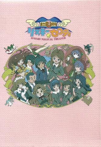 Image for Omishi Magical Theater Risky Safety DVD Box