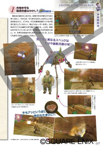 Image 2 for Final Fantasy Crystal Chronicles: The Crystal Bearers Official Complete Guide