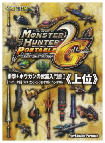 Image 1 for Monster Hunter Portable 2nd G: Entry Level Books On Weaponry   Shooters And Bows Book 2