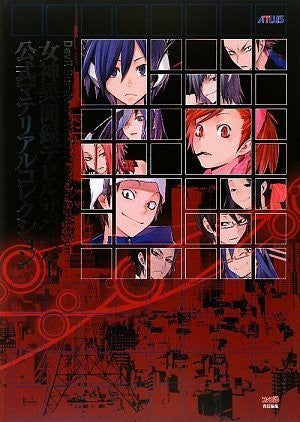 Image 1 for Shin Megami Tensei: Devil Survivor Official Material Collection