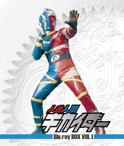 Image for Jinzo Ningen Kikaider Blu-ray Box Vol.1