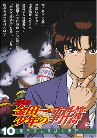 Image for Kindaichi Kosuke No Jikenbo DVD Selection Vol.10