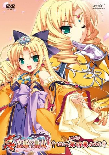 Image 1 for Shin Koihime Muso Vol.4 [DVD+CD Limited Edition]