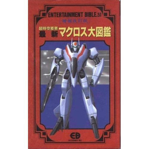 Image 1 for Macross Daizukan Entertainment Bible Series Encyclopedia Perfect Art Book