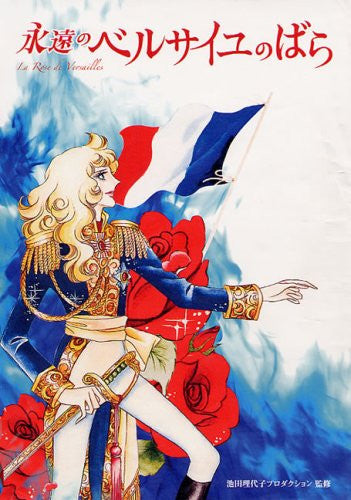 "Image 2 for Eien No ""Lady Oscar : The Roses Of Versailles"" Illustration Art Book"