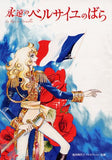 "Thumbnail 2 for Eien No ""Lady Oscar : The Roses Of Versailles"" Illustration Art Book"