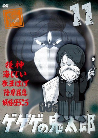 Image for Gegege No Kitaro 60's 11 1968 First Series