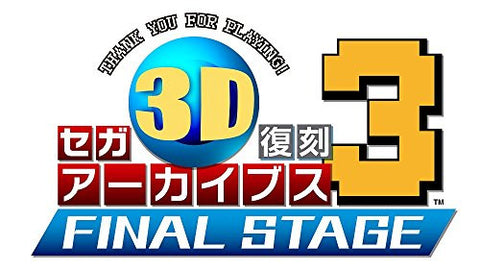 Image for Sega 3D Fukkoku Archives 3 Final Stage