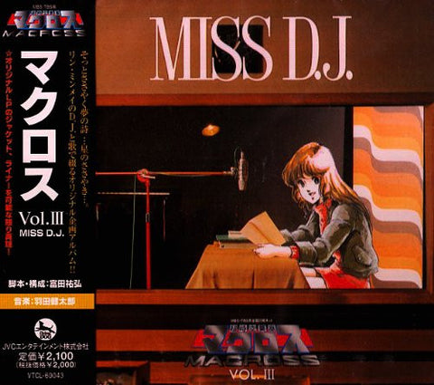Image for The Super Dimension Fortress Macross Vol. III MISS D.J.