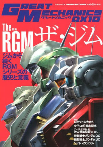 Image for Great Mechanics .Dx #10 Japanese Anime Robots Curiosity Book