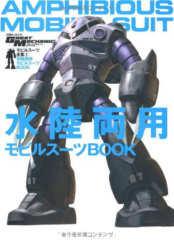 Gundam Mobile Suit Amphibious Ms Perfect Analytics Illustration Art Book