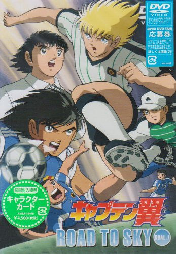 Image 1 for Captain Tsubasa Road to Sky Goal.1
