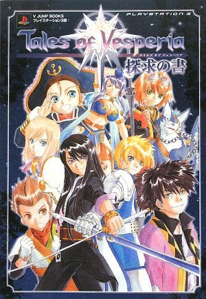Image for Tales Of Vesperia Tankyu No Sho Strategy Guide Book / Ps3