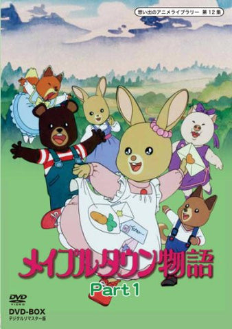 Image for Omoide No Anime Library Dai 12 Shu Maple Town Dvd Box Digitally Remastered Edition Part1