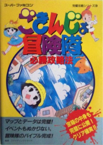 Image for Gokinjo Boukentai Winning Strategy Guide Book / Snes
