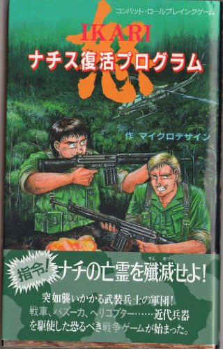 Image 1 for Ikari Warriors Nazis Fukkatsu Program Game Book / Rpg