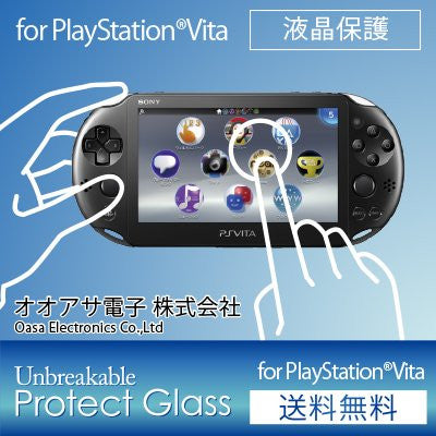 Image 2 for PlayStation Vita Protection Glass for New Slim Model PCH-2000