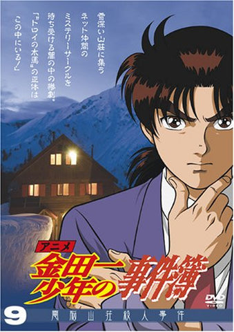 Image for Kindaichi Kosuke No Jikenbo DVD Selection Vol.9