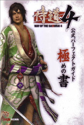 Image for Samurai Dou 4 Official Guide Book