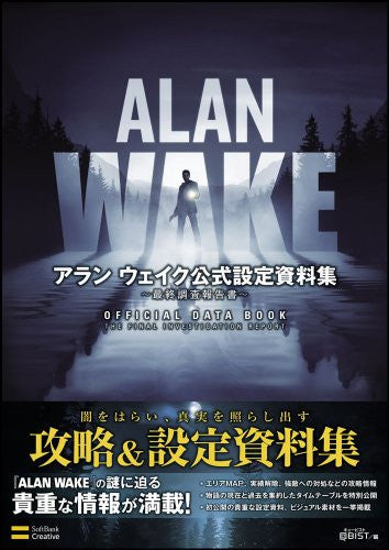 Image 2 for Alan Wake Official Saishuu Chousa Houkokusho Analytics Art Book / Xbox360