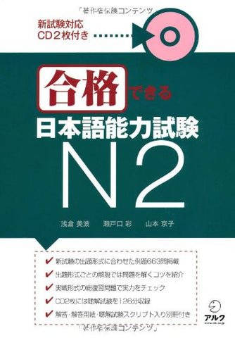 Image for Gokaku Dekiru Japanese Language Proficiency Test N2
