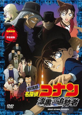 Image for Theatrical Detective Conan Case Closed: The Raven Chaser