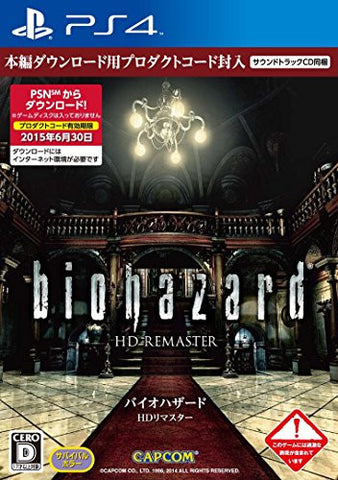 Image for Biohazard HD Remaster [DLC w/Soundtrack CD] (for Japanese network only)