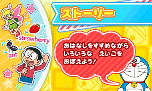 Image 7 for Doraemon: Nobita to Yousei no Fushigi Collection
