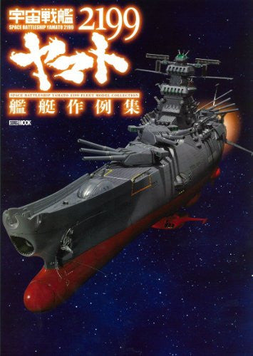 Image 1 for Space Battleship Yamato 2199   Fleet Model Collection