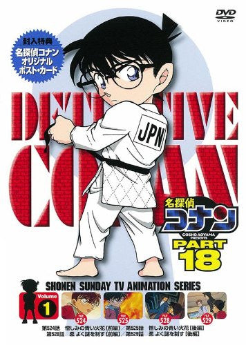Image 1 for Meitantei Conan / Detective Conan Part 18 Vol.1