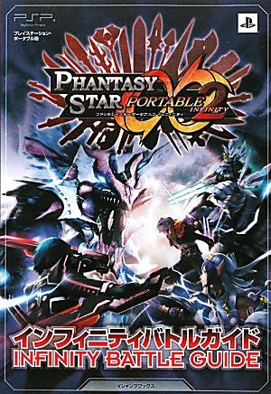 Image 1 for Phantasy Star Portable 2 Infinity Battle Guide Book / Psp