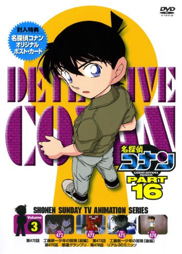 Image 1 for Meitantei Conan / Detective Conan Part 16 Vol.3