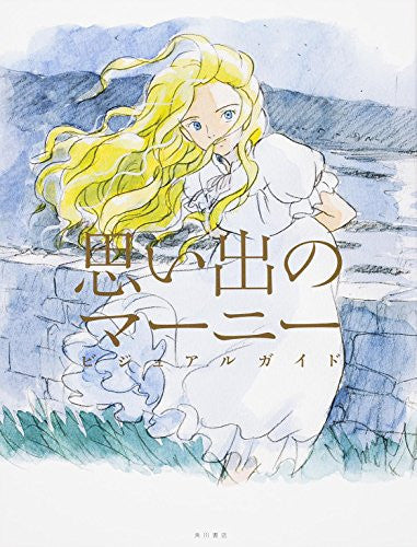 Image 1 for When Marnie Was There   Visual Guide Book
