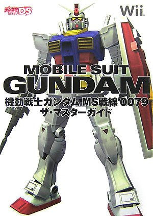Image for Mobile Suit Gundam: Ms Sensen 0079 Master Guide