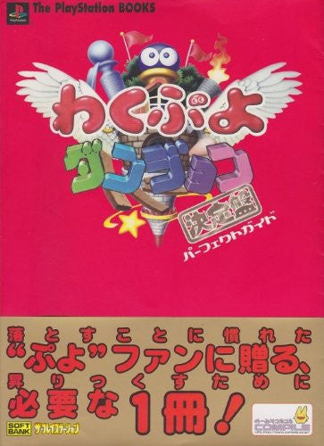 Wakupuyo Dungeon Kettei Perfect Guide Book (The Play Station Books) / Ps