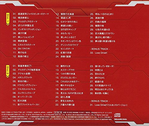 Image 2 for Chousoku Henkei Gyrozetter Original Soundtrack