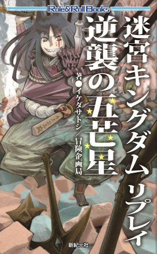 Image 1 for Meikyu Kingdom Replay Gyakushuu No Gobousei Game Book / Rpg