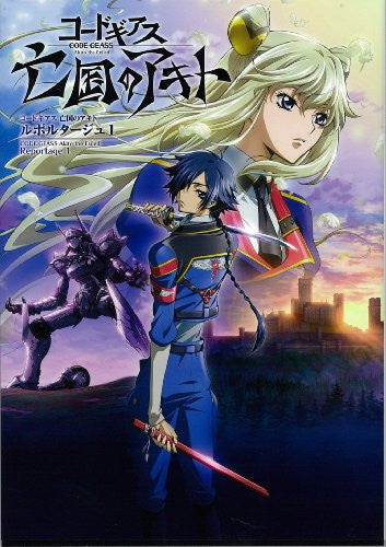 Image 1 for Code Geass Akito The Exiled Reportage 1