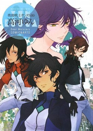 Image 1 for Gundam 00 Yun Kouga Artworks Dear Meisters Comic&Arts Art Book