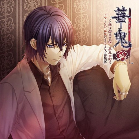 Image for Hanaoni ~Koisomeru Koku Eikyuu no Shirushi~ Drama CD