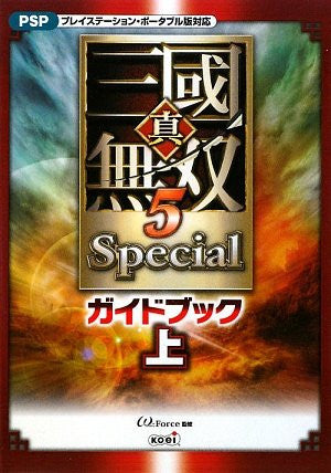 Image for Shin Sangoku Musou 5 Special Guide Book Vol.1