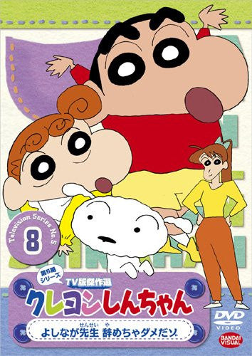 Image 1 for Crayon Shin Chan The TV Series - The 5th Season 8 Yoshinaga Sensei Yamecha Dame Dazo