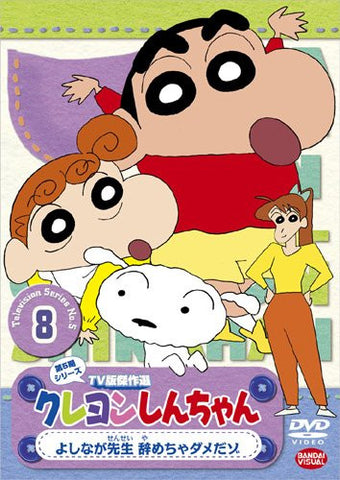 Image for Crayon Shin Chan The TV Series - The 5th Season 8 Yoshinaga Sensei Yamecha Dame Dazo