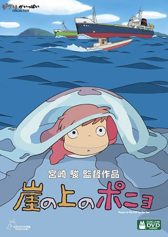 Image for Ponyo On The Cliff By The Sea