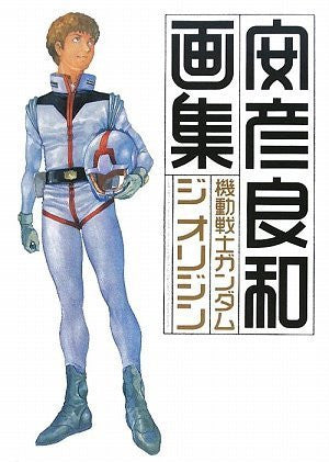 Image for Kidou Senshi Gundam: The Origin   Gashuu
