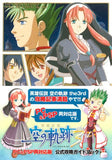 Thumbnail 4 for Eiyuu Densetsu: Sora No Kiseki The 3rd Pc & Psp Official Capture Guide