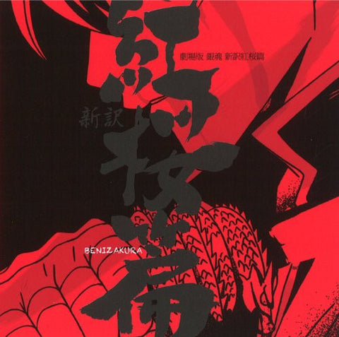 Image for Gintama Shinyaku Benizakura Hen Original Soundtrack