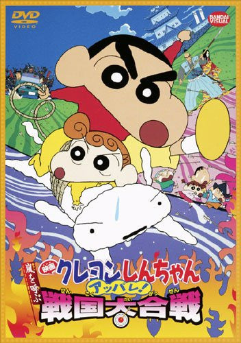 Image 2 for Crayon Shin Chan: The Storm Called: The Battle Of The Warring States