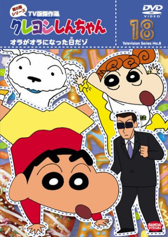 Image for Crayon Shin Chan The TV Series - The 8th Season 18 Ora Ga Ora Ni Natta Hi Dazo