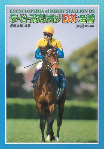 Image 1 for Derby Stallion Ds Complete Guide